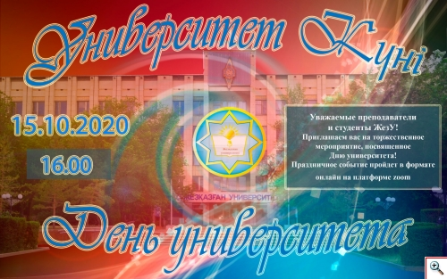 den-univera-2020